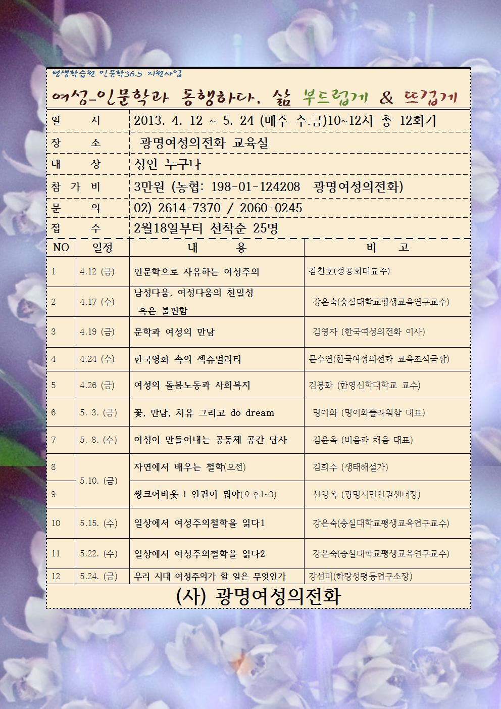 여성인문학-강의 안내001.jpg