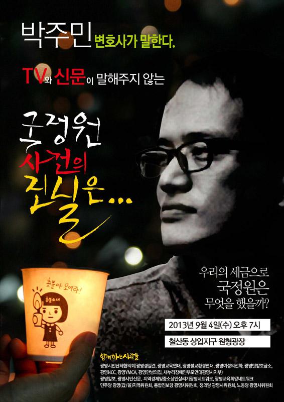 [웹용]촛불강연포스터(최종본)_광명일보제작.jpg