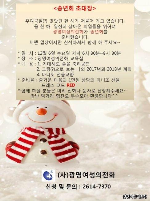 송년회 안내2.jpg