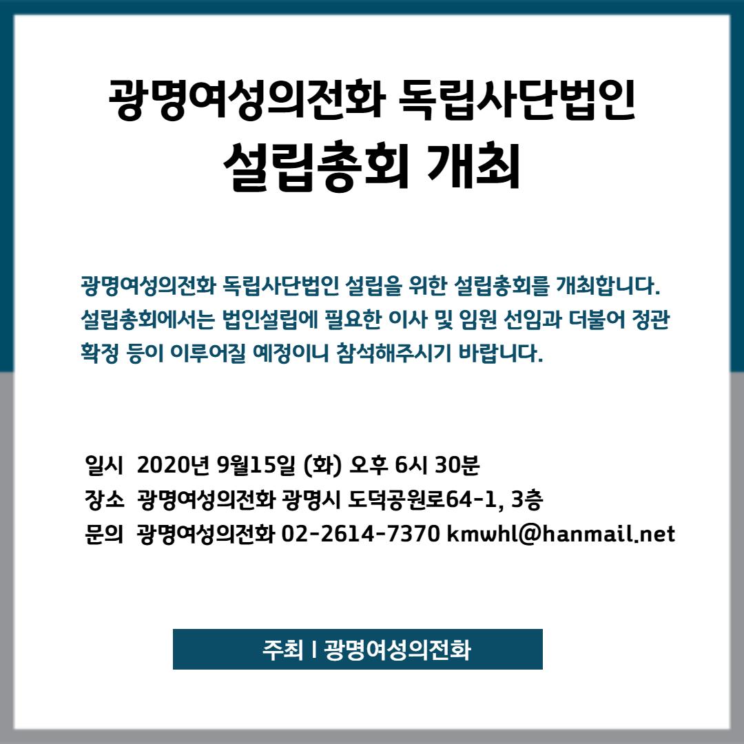 설립총회.png
