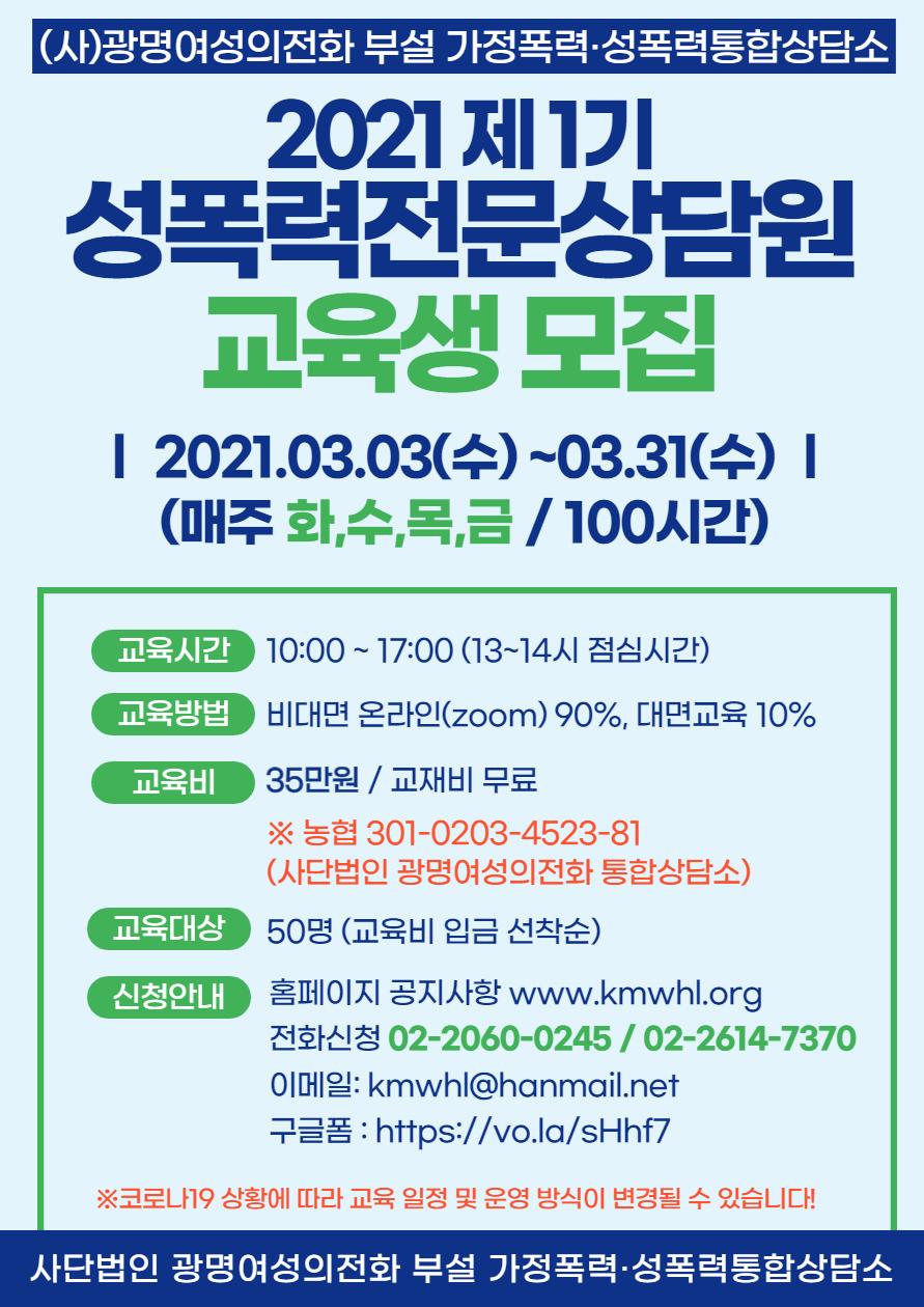 성폭력상담원교육_001.png