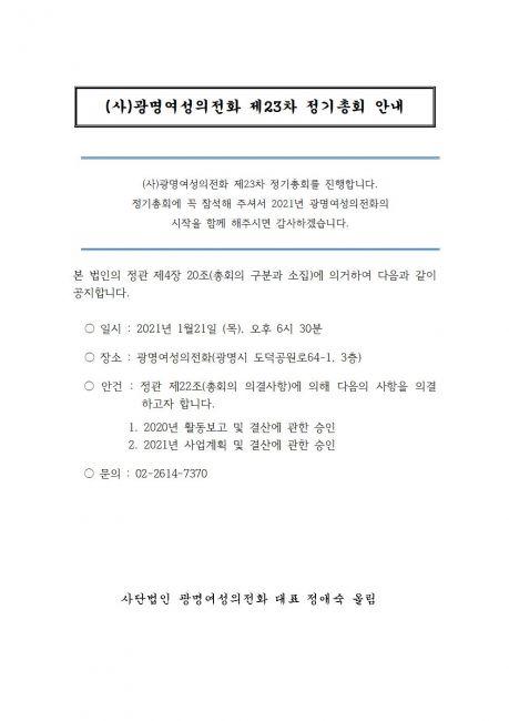 정기총회 안내문001.jpg