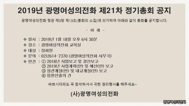 2019년 21차 정기총회 공지11.jpg