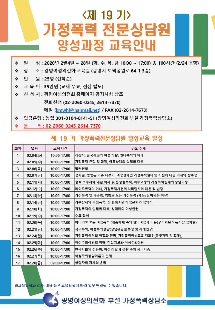 상담원100시간 홍보물_최종.png