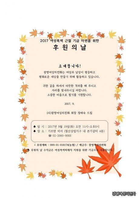 후원의날 초대장-발송용2001.jpg