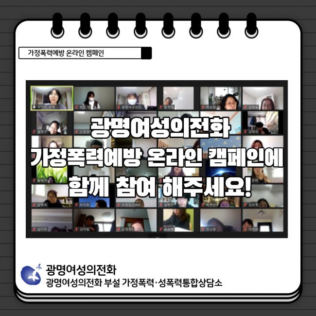 20기 가정폭력전문상담원교육 캠페인2_006.jpg