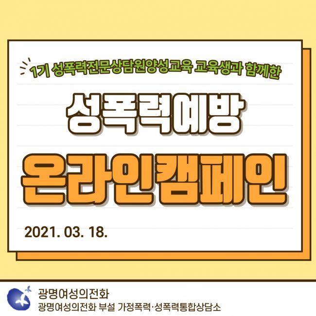 성폭력예방-온라인-캠페인-001.jpg