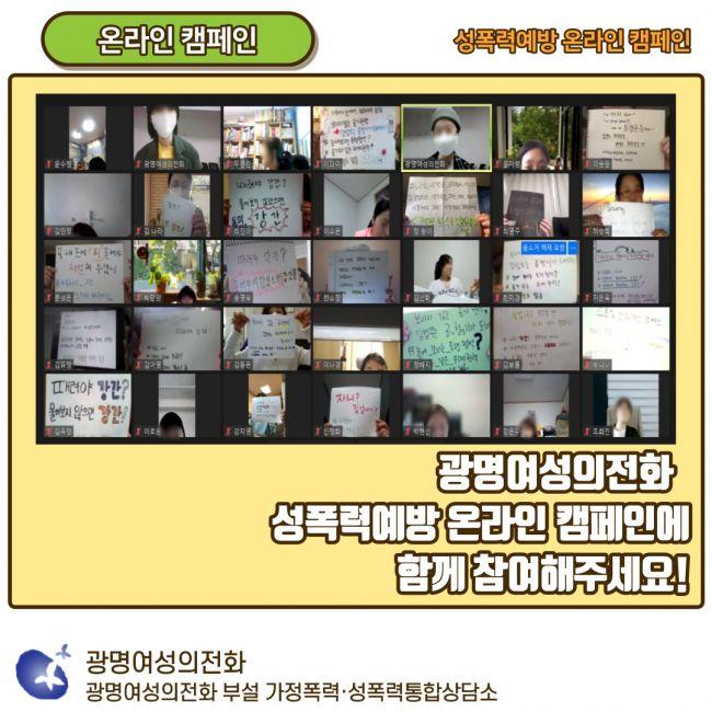 성폭력예방-온라인-캠페인-006.jpg